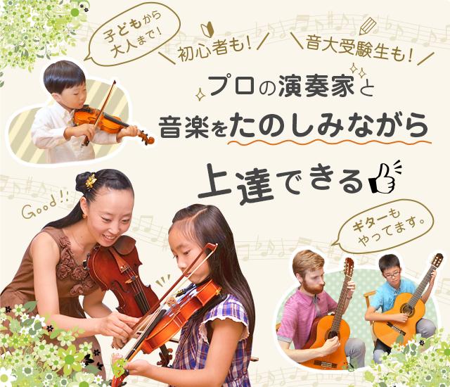 初心者も、音大受験生も!プロの演奏家と音楽をたのしみながら、上達できる。