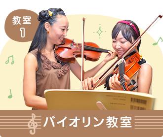 バイオリン教室