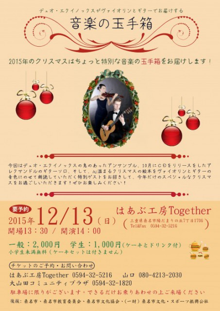 2015.12.13 Habukobo